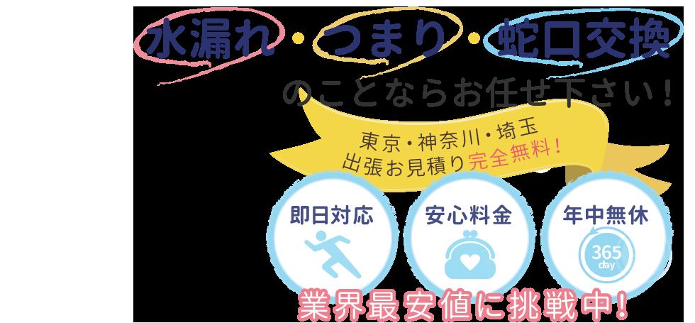 東京で水漏れ・つまり、蛇口の修理交換なら水玉救急隊 メインイメージ