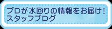 東京で水漏れ・つまり、蛇口の修理交換なら水玉救急隊 メニュー3