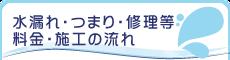 東京で水漏れ・つまり、蛇口の修理交換なら水玉救急隊 メニュー・料金